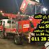 اسعار اوناش رفع اثاث مودرن في الهرم 01128282911