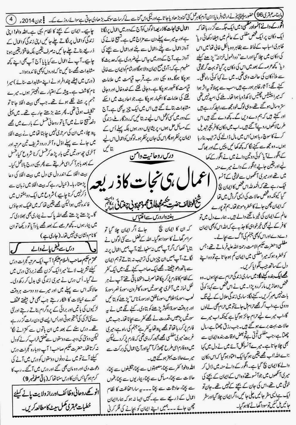ubqari june 2014 page 4
