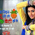 Aakhir Bahu Bhi Toh Beti Hee Hai 15th November 2013 Full Episode Watch Online