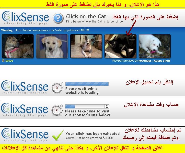 أفضل شركات الربح الإنترنت clixsense ClixSense-5A.bmp