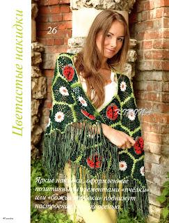 вязание платья с ромашками крючком