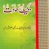 Kimya e Saadat By Imam Abu Hamid