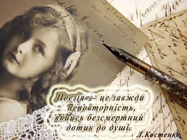 Вислови Ліни Костенко
