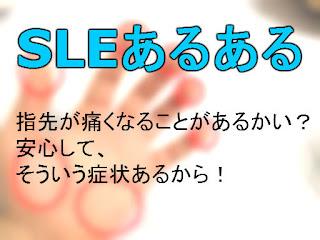 SLEによくある症状