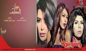 مشاهدة مسلسل الوان الطيف الحلقة 44 الاكثر من ممتازة وتحميل مباشر viewed alwan altaif episode 44 download