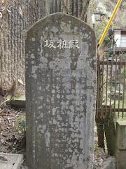 仮粧坂の碑