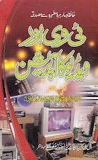 Book Of  Huzoor Taajushshariah Azhari Miya Qibla- TV Aur VIDEO Ka Operation