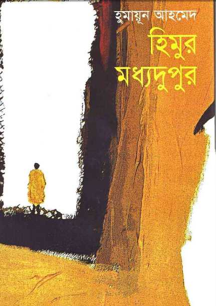 Lilaboti By Humayun Ahmed - Bangla Ebooks