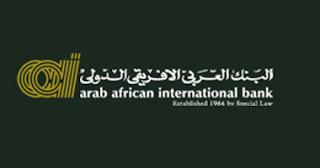 تدريب البنك العربي الأفريقي الدولي : AAIB internship