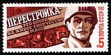 1988 U.S.S.R. PERISTROIKA Stamp