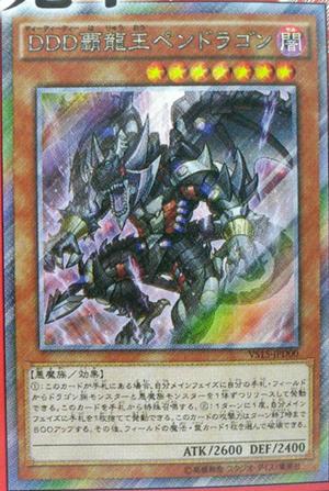 D/D/D Dragon Overlord Pendragon