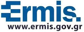 Ermis - Ερμής Ermis