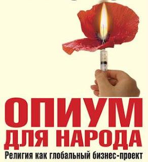 картинка опиум для народа