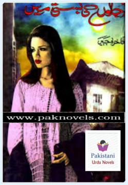 Ujalon Ki Basti Main by Fakhra Jabeen