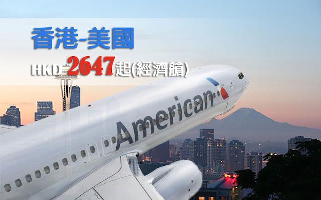美國航空 續推美國航線優惠,西雅圖$2,647、洛杉機 $2,989、三藩市$3,773起,10至11月出發!