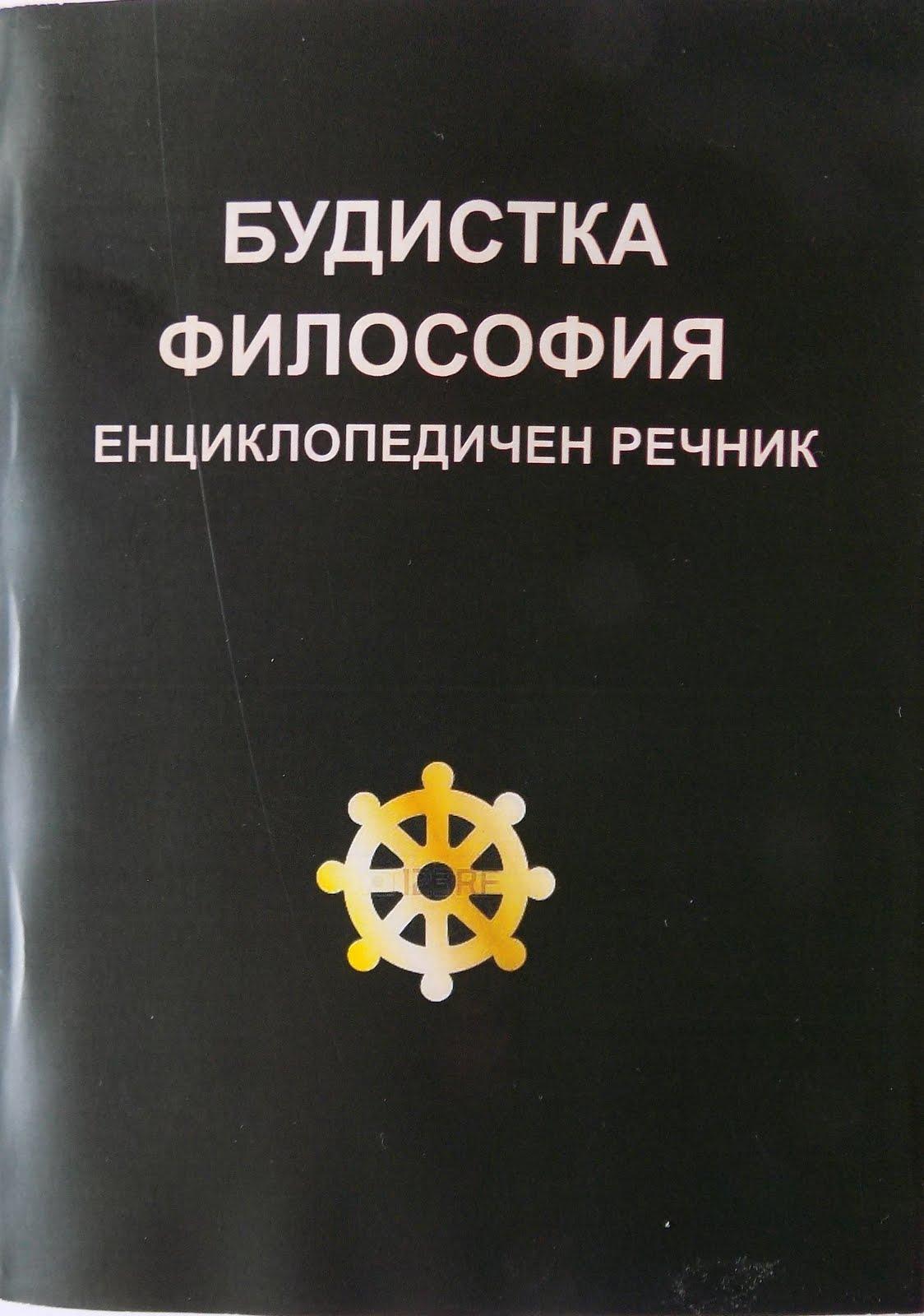 Будистка философия - Енциклопедичен речник