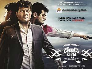 Watch David Billa (2012) Telugu Movie Online