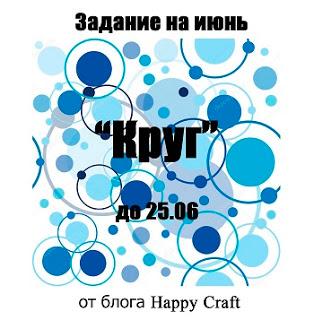 """+++Задание """"Круг"""" до 25/06"""