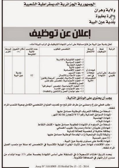 مسابقة توظيف بلدية عين البية ولاية وهران