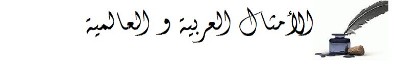 أفضل الأمثال العربية و العالمية