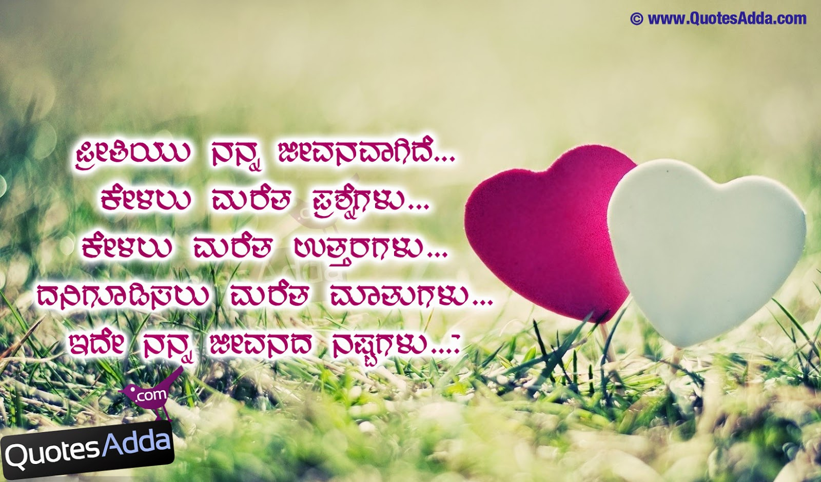 Sad Quotes About Love In Kannada : Nice Love Quotes: Beautiful Love Quotes In Kannada