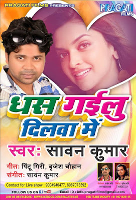 Dhas Gailu Dilawa Me - Bhojpuri album