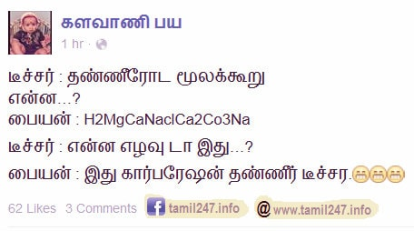 teacher student joke in tamil, SMS jokes in tamil, corporation water formula tamil whatsapp share joke