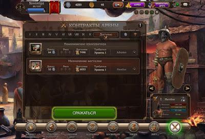 Вконтакте появилась игра Gladiators Онлайн