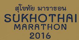 Sukhotai Marathon 2016 - Thailand