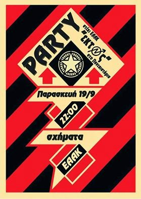 Party ΕΑΑΚ 19/9
