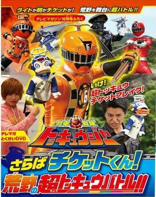 Ressha Sentai ToQger DVD special: Farewell, Ticket! The Wasteland Super ToQ Battle!