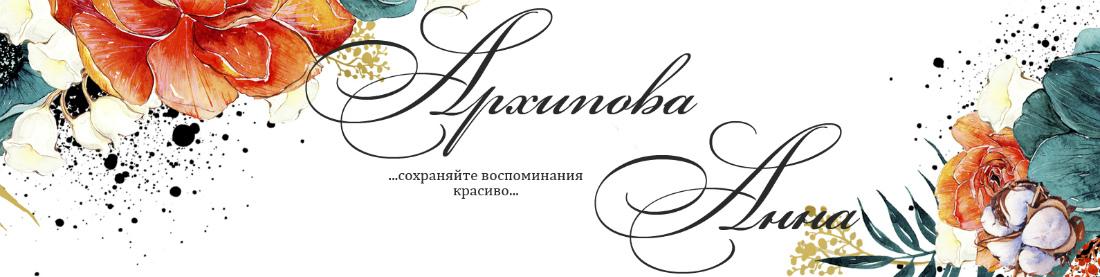 Архипова Анна