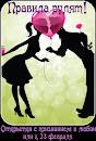 Открытки на выходные LOVE/мужское