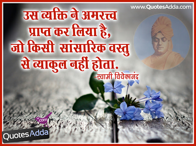 beautiful-hindi-marati-swami-Vivekananda-golden-words