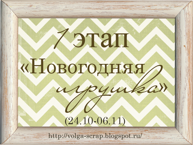 http://volga-scrap.blogspot.in/2014/10/1-2410-0611.html