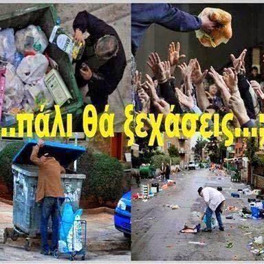"""Είναι ο ΣΥΡΙΖΑ """"Μνημονιακός""""; (αναρωτιόμασταν 17 Φεβρ' 15)"""
