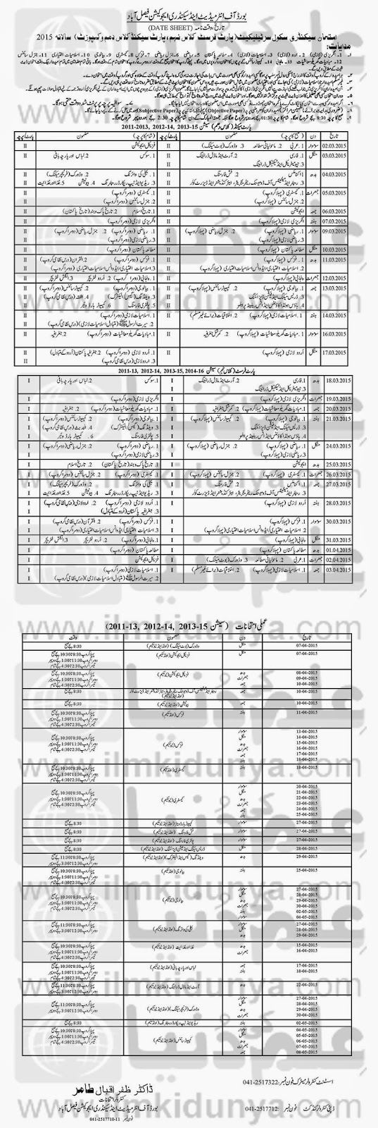 Pakistani boards results bise faisalabad date sheet of for 9th class time table