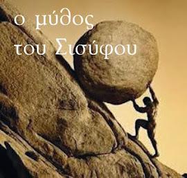 Albert Camus //Πρέπει να φανταστούμε τον Σίσυφο ευτυχισμένο