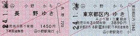 JR東日本 小野駅 常備軟券乗車券2 一般式