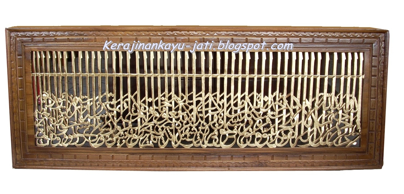 kaligrafi ayat kursi kaligrafi ayat kursi terbaik dari kayu jati