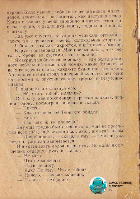 Детские книги СССР