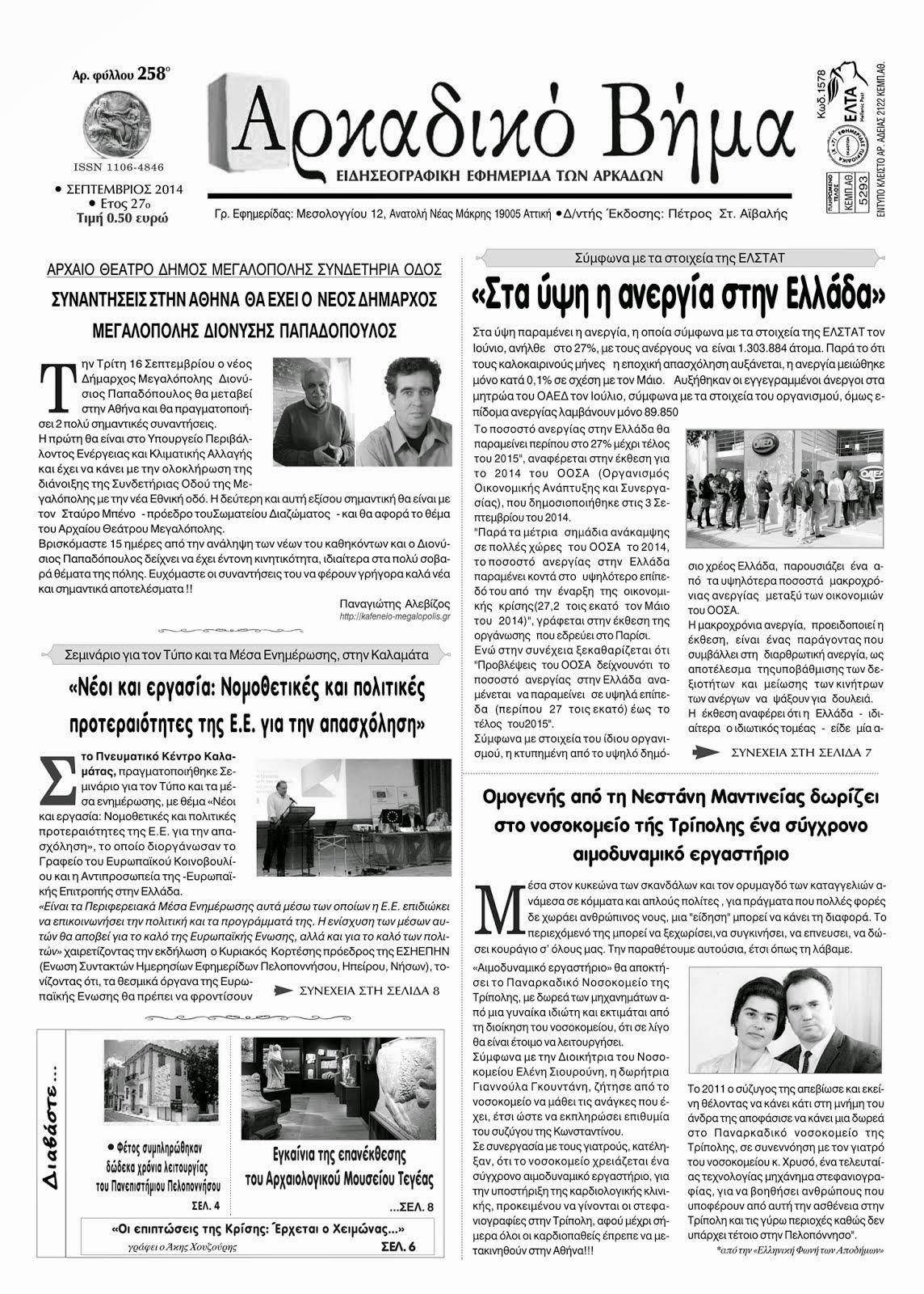 """""""Αρκαδικό Βήμα"""" - Κυκλοφόρησε το νέο φύλλο της εφημερίδας"""