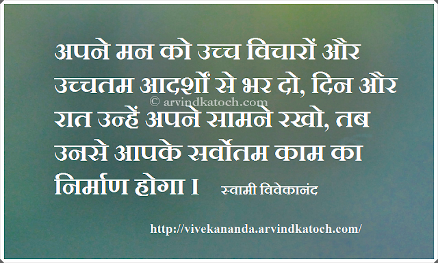 mind, highest thoughts, ideals, motivational, thoughts, quote, great work, Hindi, Vivekananda