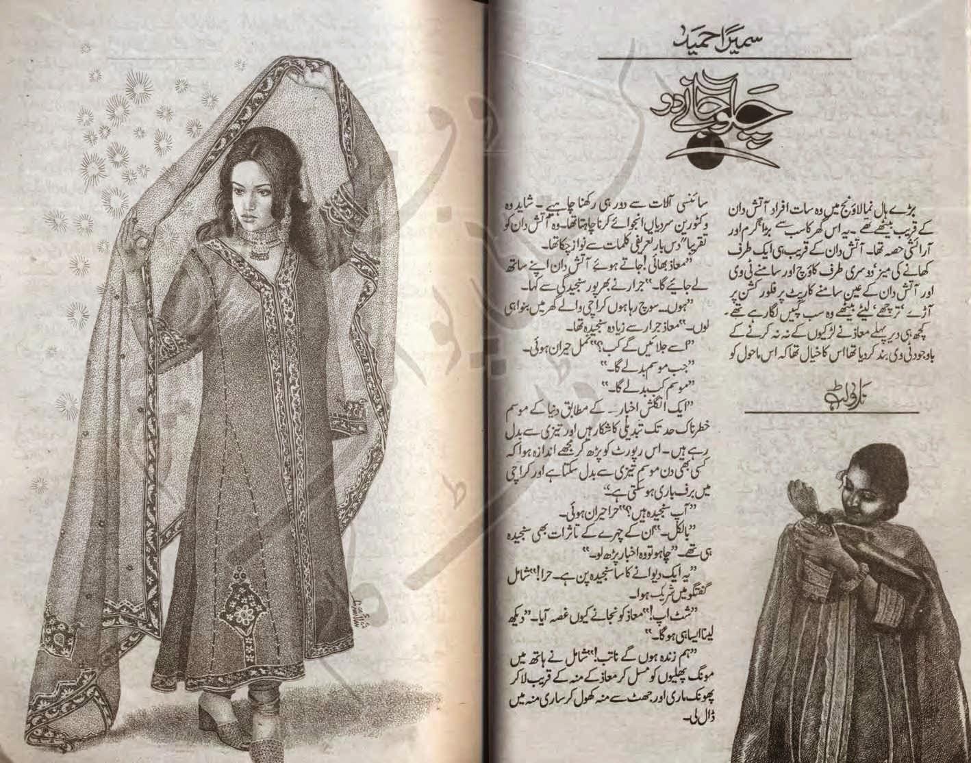 kitab dost chalo jane do novel by sumaira hameed online reading