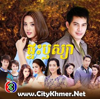 Pteah Rusya [38 End] Thai Drama Khmer Movie - Phteah Ru Sya