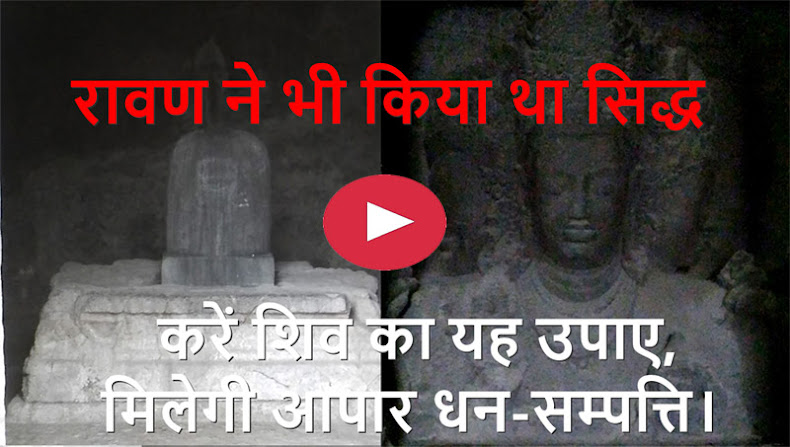 Rare Remedy of Lord Shiva