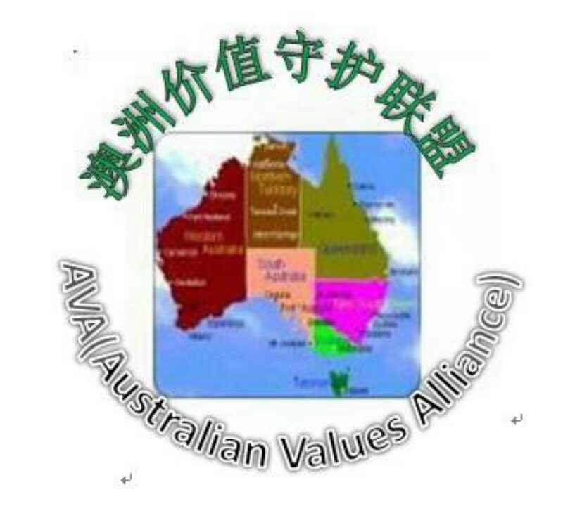 本联盟网站 http://www.ava.org.au/