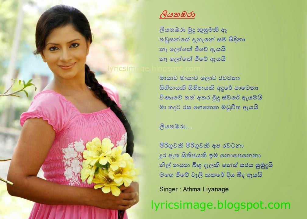 Liyathambara Lyrics - Athma Liyanage Song Lyrics