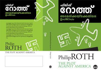 essays on the plot against america