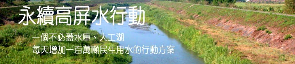 永續高雄水資源